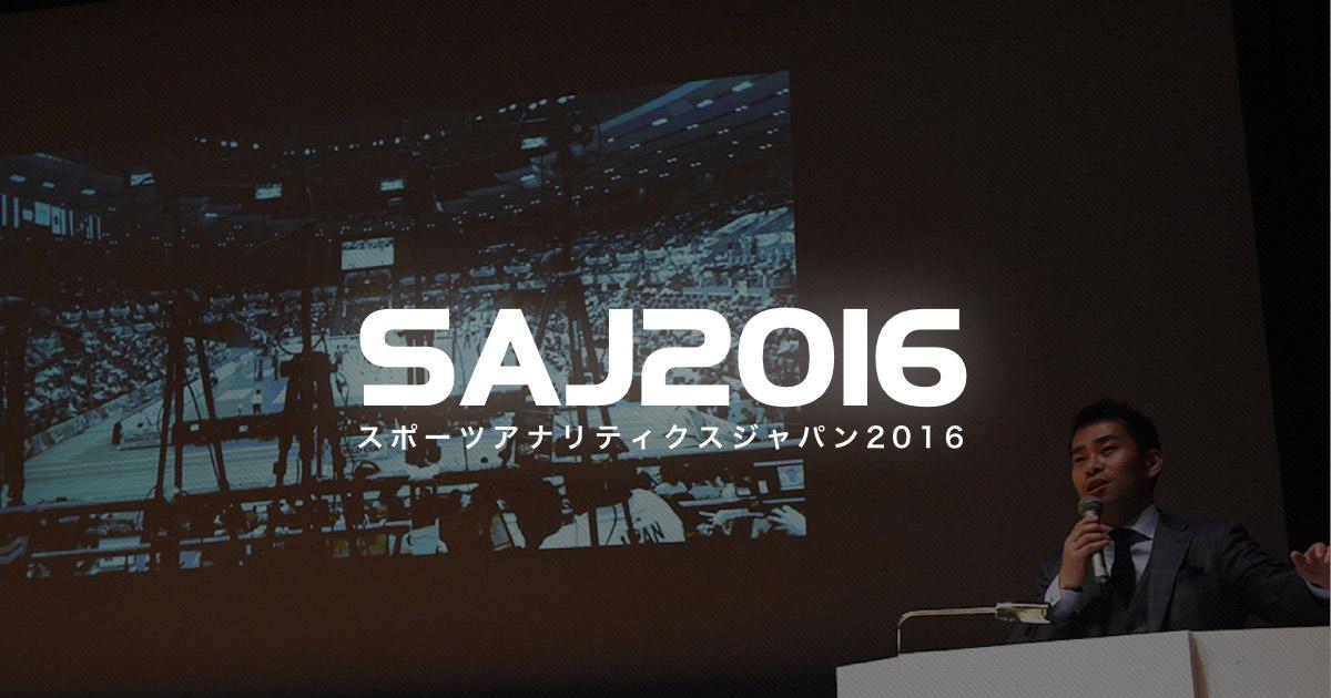スポーツアナリティクスジャパン2016(SAJ2016)に参加した感想