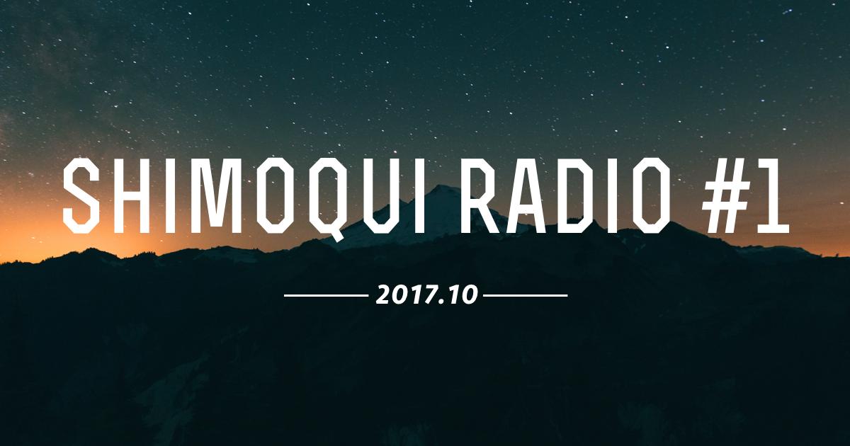 くいしん(@Quishin)さんとのラジオをはじめました。 #ShimoQuiRadio