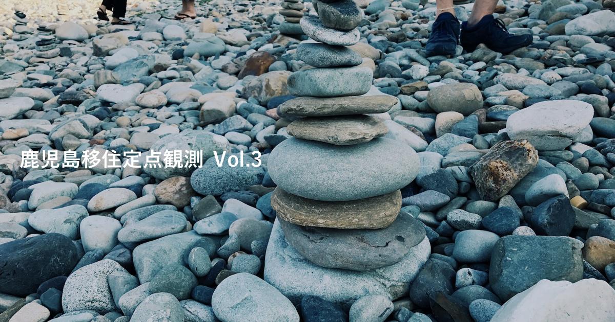 【鹿児島移住定点観測 vol.3】東京からUターン移住して半年経った感想。