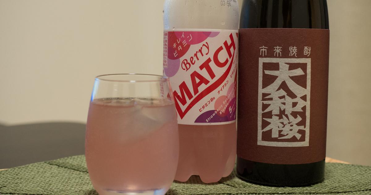 芋焼酎を微炭酸マッチ(MATCH)のベリー味で割ると、超フルーティでめちゃ美味い