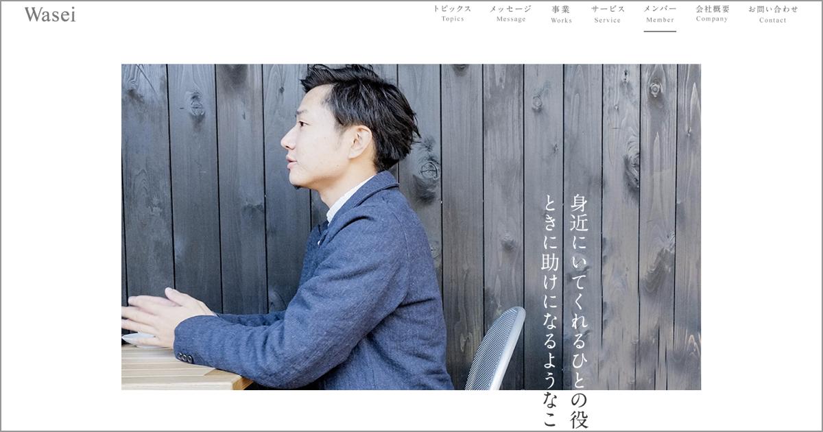 「もとくらの深夜枠」でWaseiメンバーへのインタビュー全文が公開されています。