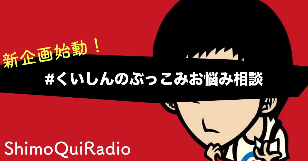 #ShimoQuiRadio で、新企画「くいしんのぶっこみお悩み相談」をはじめます!