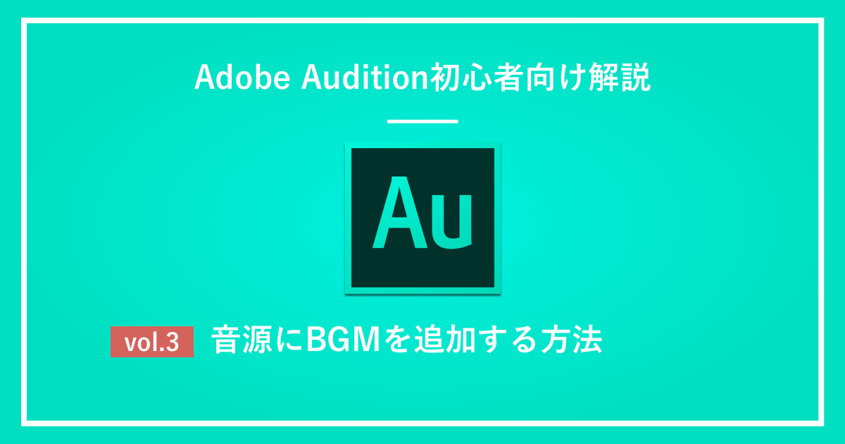 Auditionで音源にBGMを追加する方法