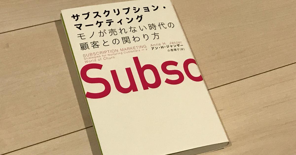 【書評】『サブスクリプション・マーケティング』は新時代のマーケター必読書