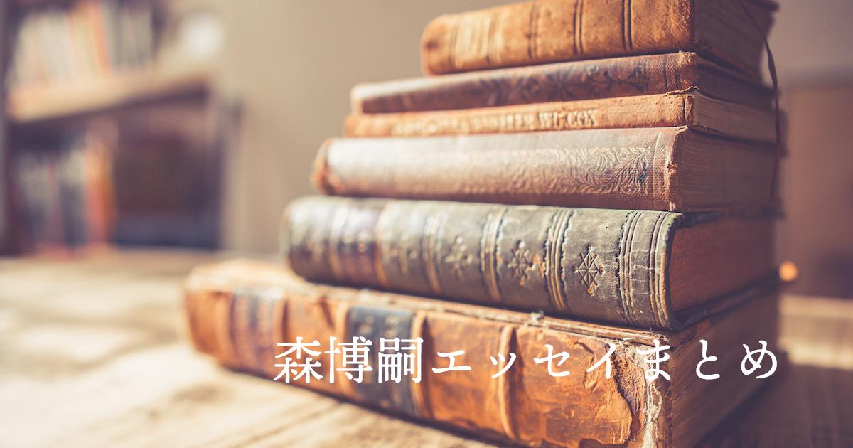 小説しか読んでないの!?絶対読むべき森博嗣のおすすめエッセイ10選