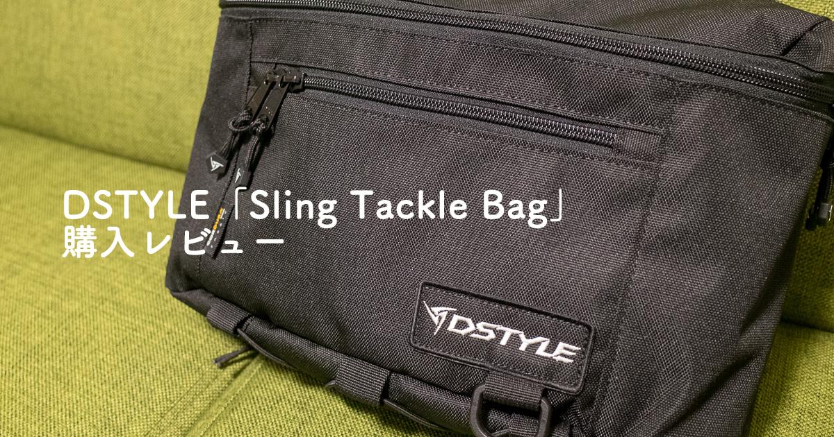 【青木大介】DSTYLEのタックルバッグ・Sling Tackle Bag 購入レビュー