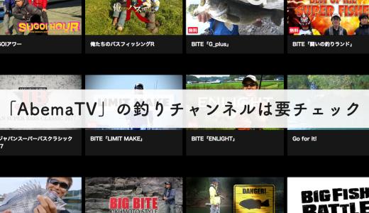 【無料】バス釣り動画を観るならAbema(アベマ)TVは絶対にチェックしたい