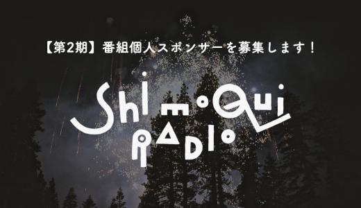 ShimoQuiRadio、第2期の個人スポンサー募集を開始しました。