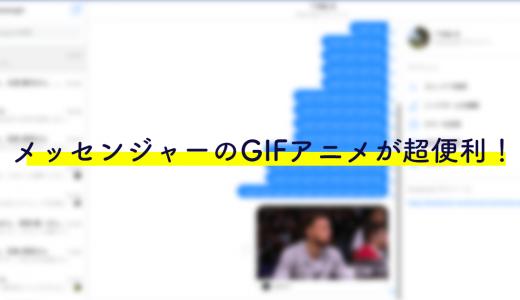 今すぐ使える!「メッセージいつ終わらせるか問題」に終止符を打つ、GIFアニメ活用術