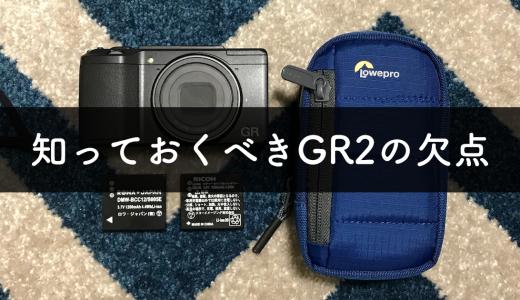 リコー「GR2」購入前に知っておくべき3つの欠点【バッテリーに不安?】
