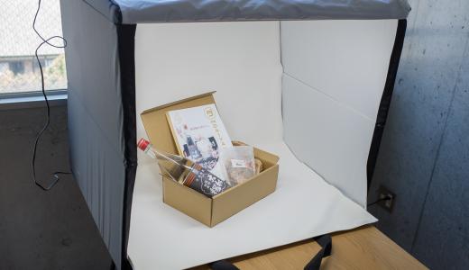 【コレで十分】商品写真の撮影に! Amazonベーシックのフォトスタジオが想像以上に使える