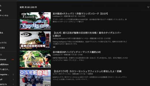 釣具メーカーの「実釣動画」はファンにとって最高の広告コンテンツ