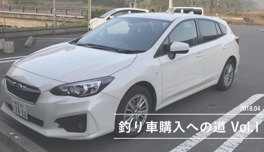 【釣り車購入記 】釣り車がレンタカーじゃダメな3つの理由【vol.1】