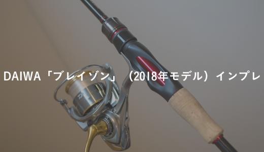 【インプレ】ブレイゾン2018は約1万円で買えるコスパ最強ロッド