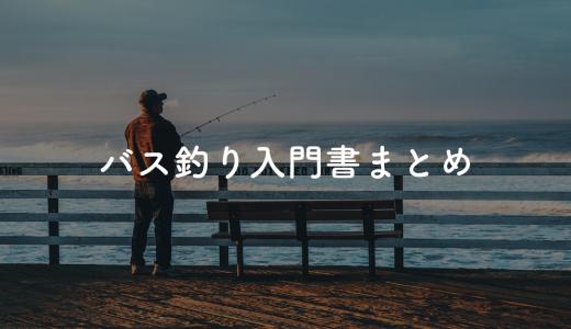 バス釣り初心者がまず読むべき入門書まとめ【無知で釣れるほど甘くない】