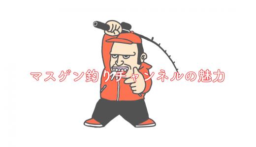 釣り好き必見!! マスゲン釣りチャンネルのおもしろい動画まとめ