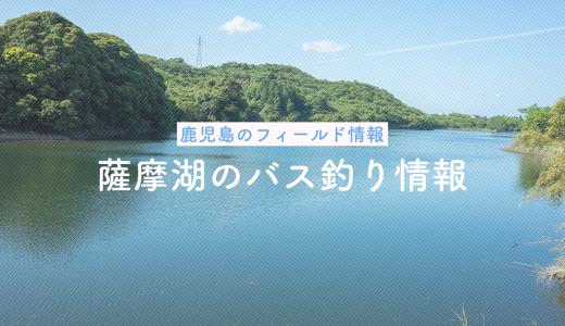 【写真あり】バスは釣れる?駐車場は? 薩摩湖のフィールド情報まとめ