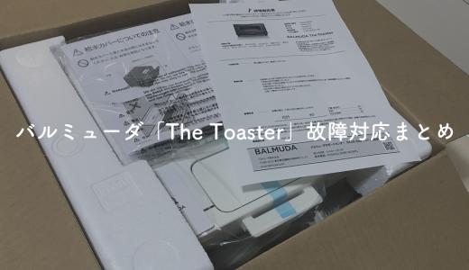 【神対応】バルミューダのトースターが故障! 修理までの流れまとめ