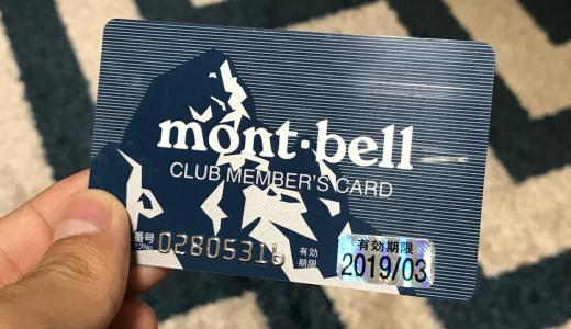入らなきゃ損! モンベル好きな釣り人に「モンベルクラブ」がオススメな理由