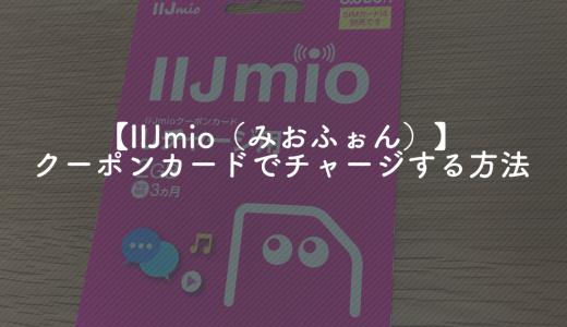 簡単!IIJmio(みおふぉん)クーポンカードからの容量追加方法
