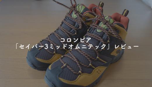 【評価・感想】コロンビア「セイバーミッド3オムニテック」購入レビュー