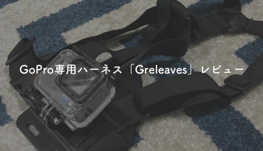 GoProで釣りを撮影!専用ハーネス「Greleaves」レビュー