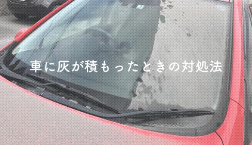 【水道なしでもOK】車に灰が積もったときの応急処置まとめ