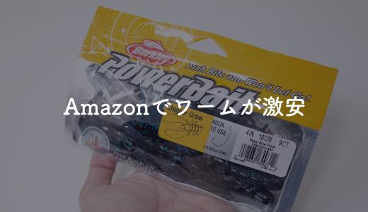 【安い】半額以下。Amazonでワームが安く買えるって知ってた?