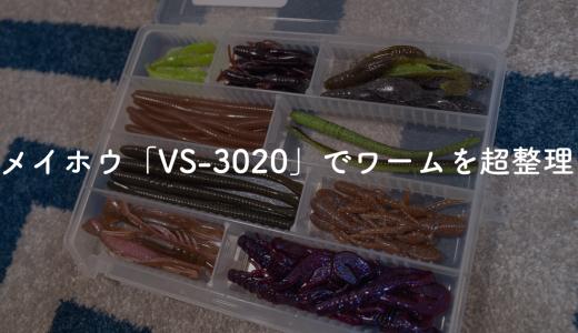 【レビュー】ワーム用ケース「VS-3020」でタックルバッグを超整理