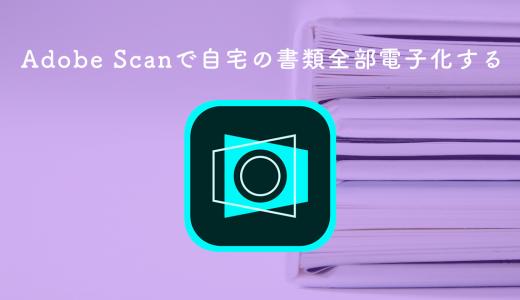 スキャンアプリ「Adobe Scan」で紙の書類をほぼ全部電子化して超爽快