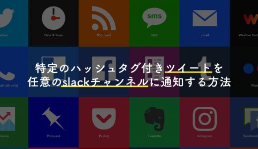 【5分でできる】特定のハッシュタグ付きツイートを任意のslackチャンネルに通知する方法