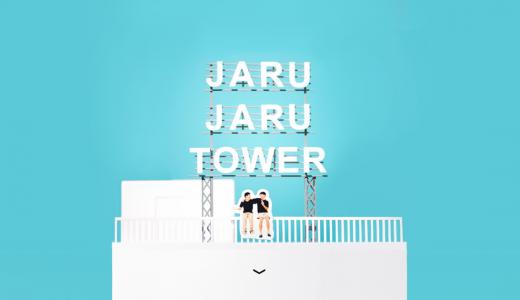 毎日更新の「ジャルジャルタワー」に学ぶ、習慣に入り込むコンテンツが最強ということ