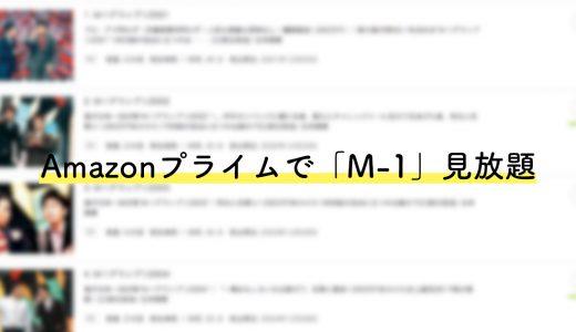 M-1の動画がAmazonプライムで全部見放題なの知ってた?【過去13年分も】