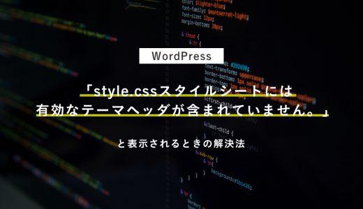 【WordPress】「有効なテーマヘッダーが含まれていません」の解決法