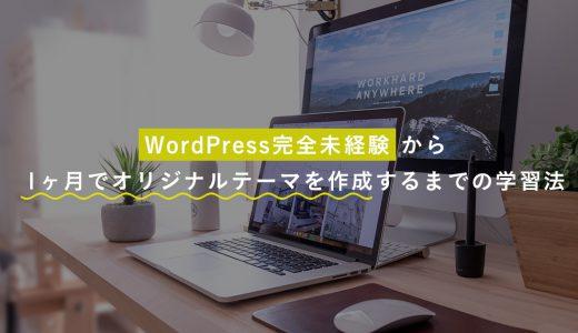 WordPress未経験から1ヶ月でテーマを作成するまでの学習法