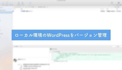 Bitbucketでローカル環境のWordPressをバージョン管理する方法