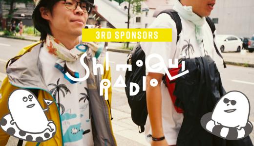 【#ShimoQuiRadio】第3期スポンサーを募集します【オリジナルTシャツも】