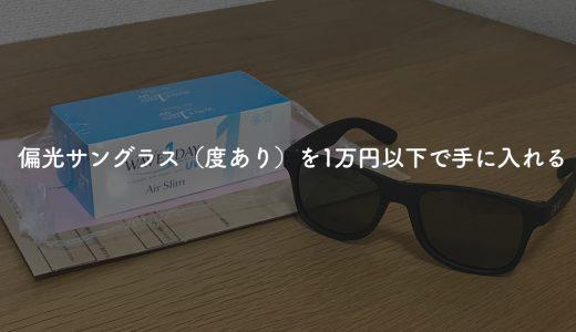 偏光サングラスを安く買う方法。度なし+コンタクトで1万円以下で買えます