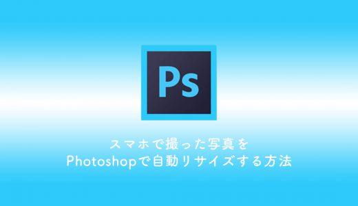 【爆速】スマホで撮った写真をPhotoshopで自動リサイズする方法【3秒で完成】