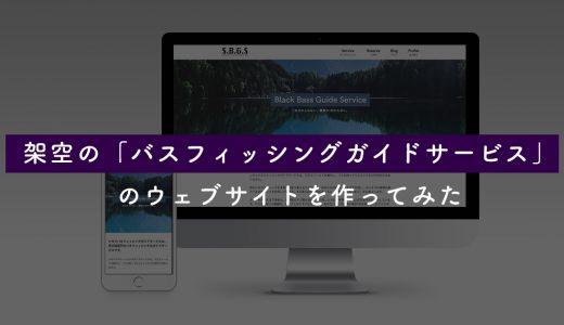 【20万円でサイト売ります】架空のバスフィッシングガイドサービスのWebサイトを作りました