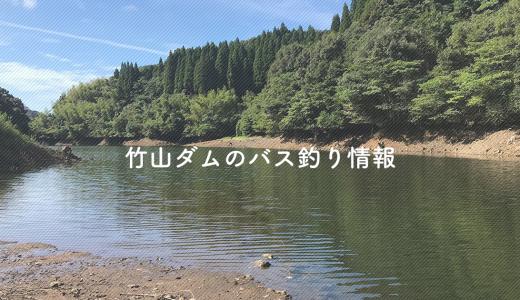 【バス釣り】竹山ダムのフィールド情報まとめ。釣果実績のあるポイントも