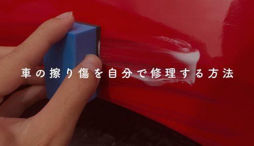 【誰でも簡単】車の擦り傷を市販のコンパウンドで補修する方法【総額1200円】