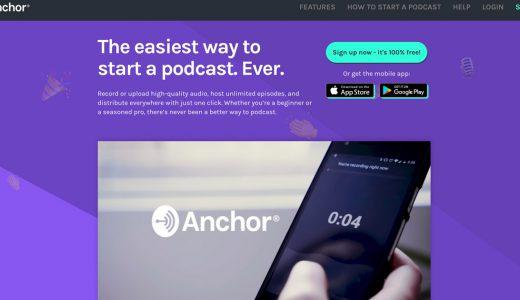 【2018年最新】個人でPodcast番組を配信する最もシンプルな方法【Anchor】