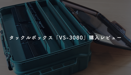 【釣り】定番タックルボックス「VS-3080」購入レビュー【収納力が鬼】