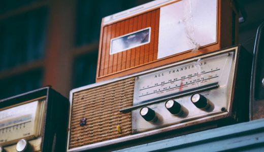 【2019年1月版】個人的に毎回欠かさず聴いているラジオ番組まとめ