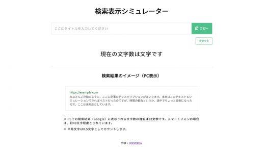 【Vue.js】Googleの検索表示がシミュレートできるツールを作りました