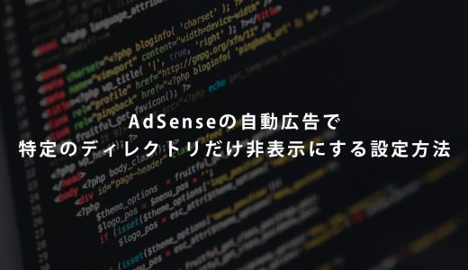 AdSenseの自動広告で特定のディレクトリだけ非表示にする方法
