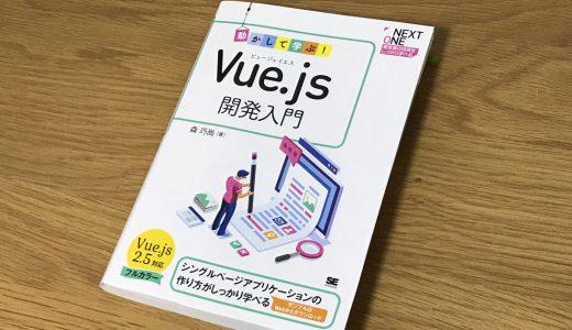 【書評】『動かして学ぶ!Vue.js開発入門』