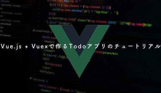 【Vol.1】Vue.js + Vuexで作るTodoアプリのチュートリアル