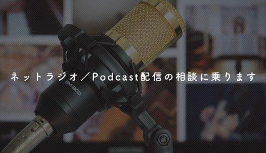 ネットラジオ/Podcast配信に関するアドバイス、レクチャーをします